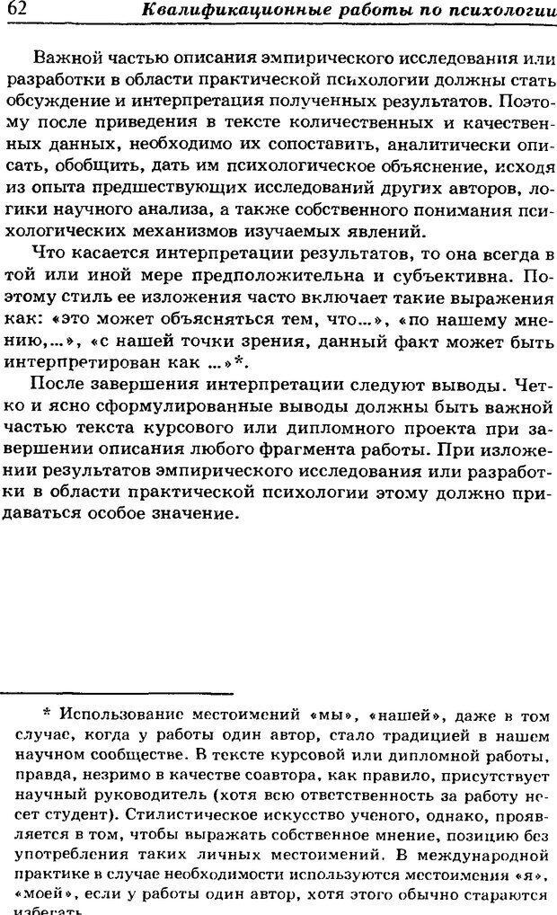 DJVU. Квалификационные работы по психологии. Карандашев В. Н. Страница 63. Читать онлайн
