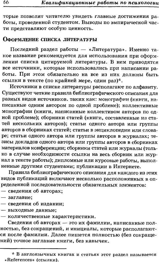 DJVU. Квалификационные работы по психологии. Карандашев В. Н. Страница 67. Читать онлайн