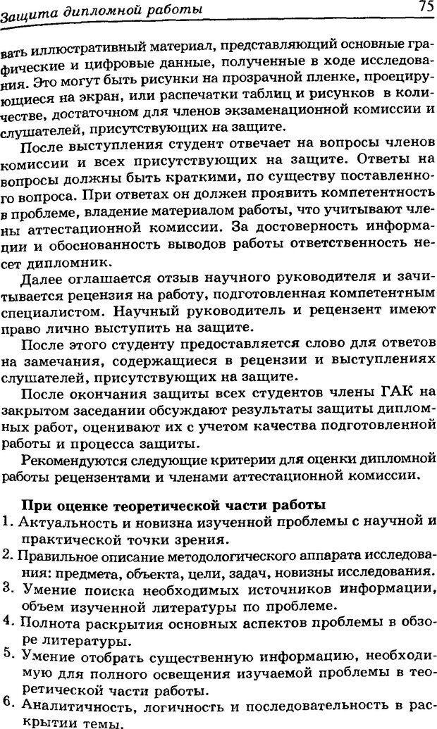 DJVU. Квалификационные работы по психологии. Карандашев В. Н. Страница 76. Читать онлайн