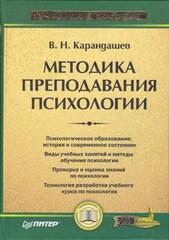 Методика преподавания психологии: Учебное пособие, Карандашев Виктор