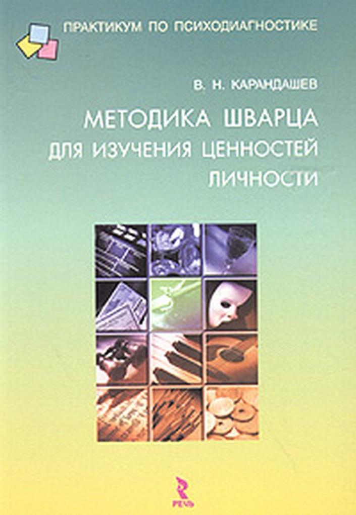 """Обложка книги """"Методика Шварца для изучения ценностей личности: концепция и методическое руководство"""""""