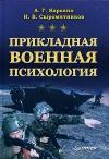 """Обложка книги """"Прикладная военная психология"""""""