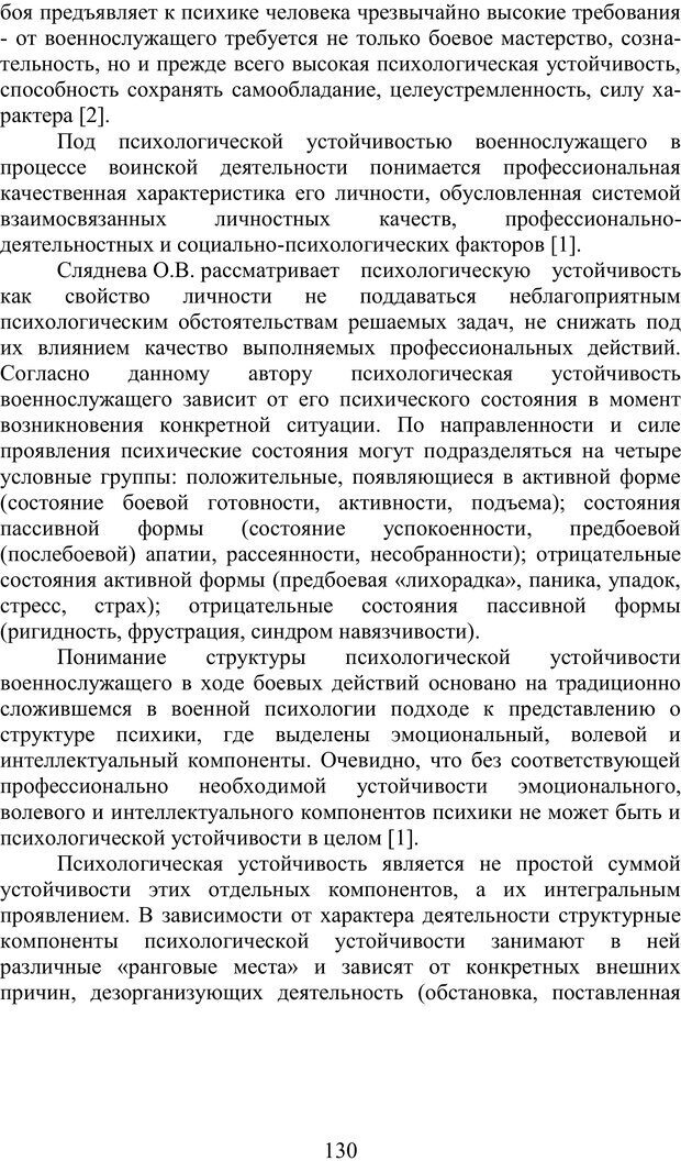 PDF. Психология страха. Караяни А. Г. Страница 130. Читать онлайн