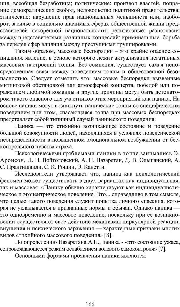 PDF. Психология страха. Караяни А. Г. Страница 166. Читать онлайн