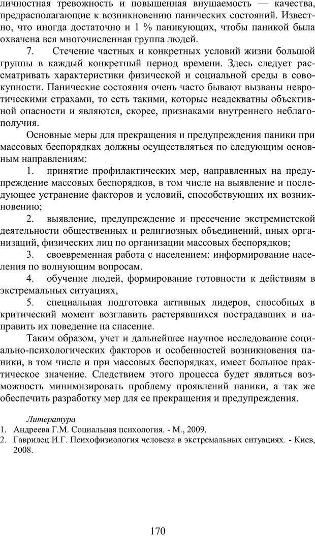 PDF. Психология страха. Караяни А. Г. Страница 170. Читать онлайн