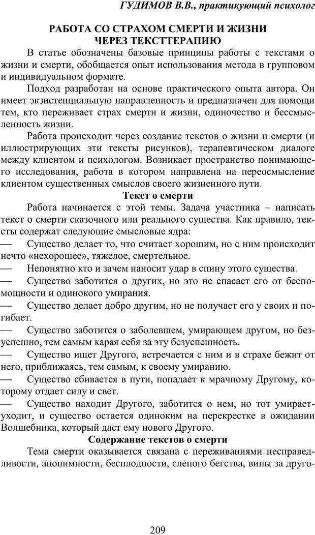 PDF. Психология страха. Караяни А. Г. Страница 209. Читать онлайн