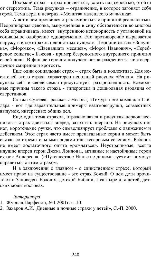 PDF. Психология страха. Караяни А. Г. Страница 240. Читать онлайн
