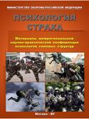 Психология страха, Караяни Александр