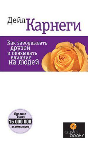 """Обложка книги """"Как приобрести друзей и оказать влияние на людей"""""""