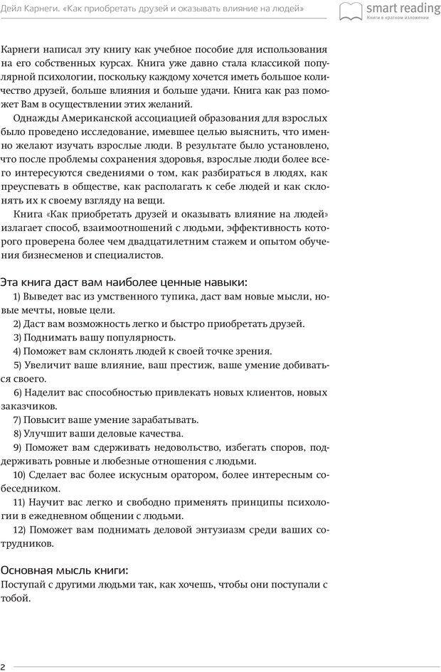 PDF. Как приобретать друзей и оказывать влияние на людей. Ключевые идеи за 30 минут. Карнеги Д. Б. Страница 1. Читать онлайн