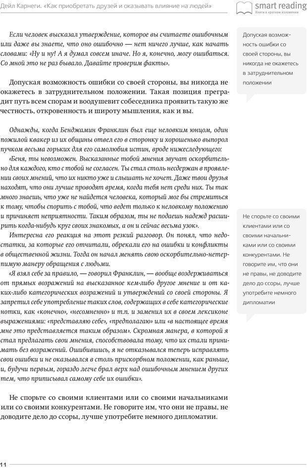 PDF. Как приобретать друзей и оказывать влияние на людей. Ключевые идеи за 30 минут. Карнеги Д. Б. Страница 10. Читать онлайн