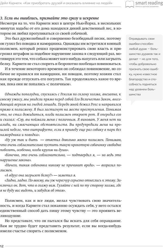 PDF. Как приобретать друзей и оказывать влияние на людей. Ключевые идеи за 30 минут. Карнеги Д. Б. Страница 11. Читать онлайн