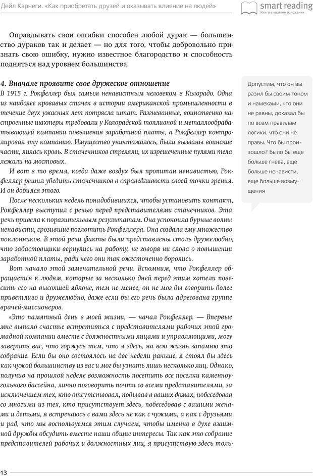 PDF. Как приобретать друзей и оказывать влияние на людей. Ключевые идеи за 30 минут. Карнеги Д. Б. Страница 12. Читать онлайн