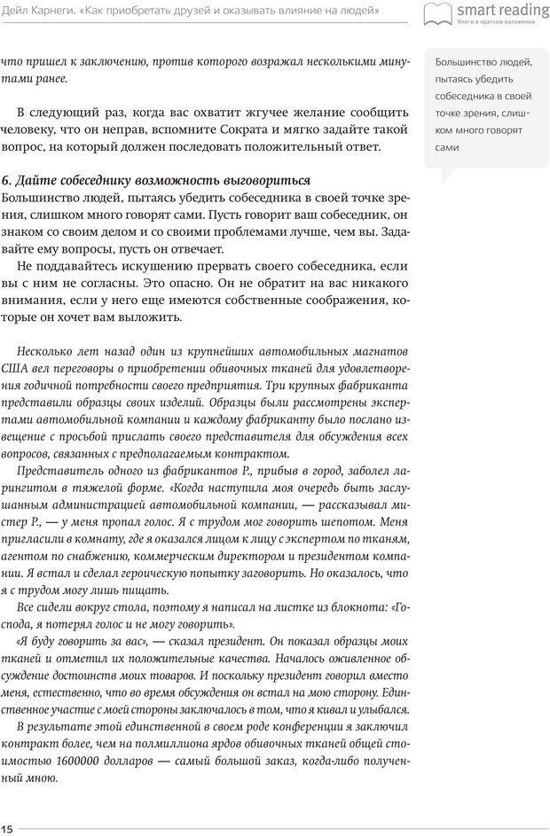 PDF. Как приобретать друзей и оказывать влияние на людей. Ключевые идеи за 30 минут. Карнеги Д. Б. Страница 14. Читать онлайн
