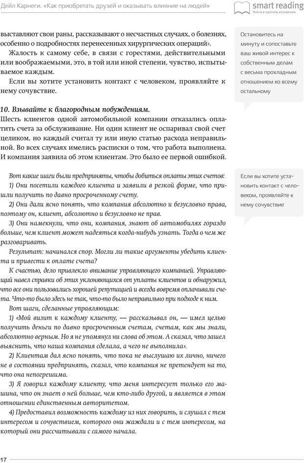 PDF. Как приобретать друзей и оказывать влияние на людей. Ключевые идеи за 30 минут. Карнеги Д. Б. Страница 16. Читать онлайн