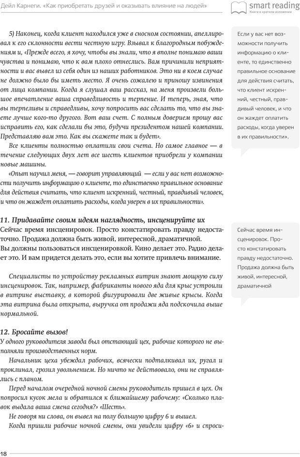PDF. Как приобретать друзей и оказывать влияние на людей. Ключевые идеи за 30 минут. Карнеги Д. Б. Страница 17. Читать онлайн