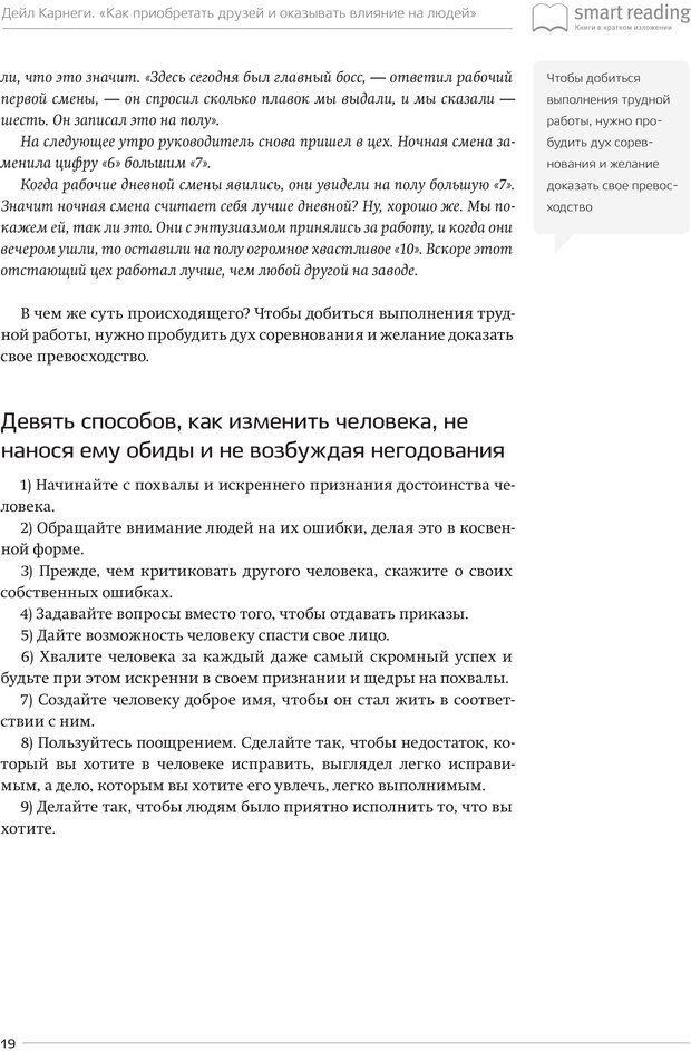 PDF. Как приобретать друзей и оказывать влияние на людей. Ключевые идеи за 30 минут. Карнеги Д. Б. Страница 18. Читать онлайн