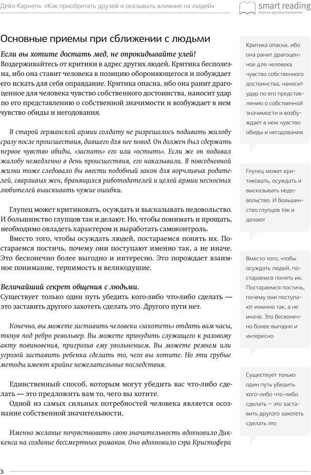 PDF. Как приобретать друзей и оказывать влияние на людей. Ключевые идеи за 30 минут. Карнеги Д. Б. Страница 2. Читать онлайн