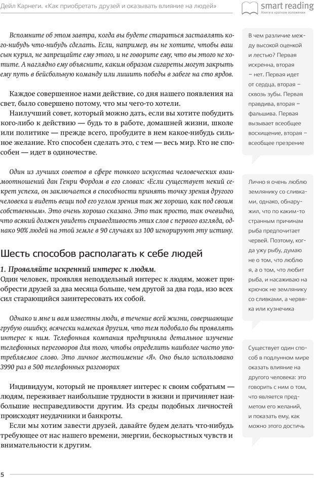 PDF. Как приобретать друзей и оказывать влияние на людей. Ключевые идеи за 30 минут. Карнеги Д. Б. Страница 4. Читать онлайн