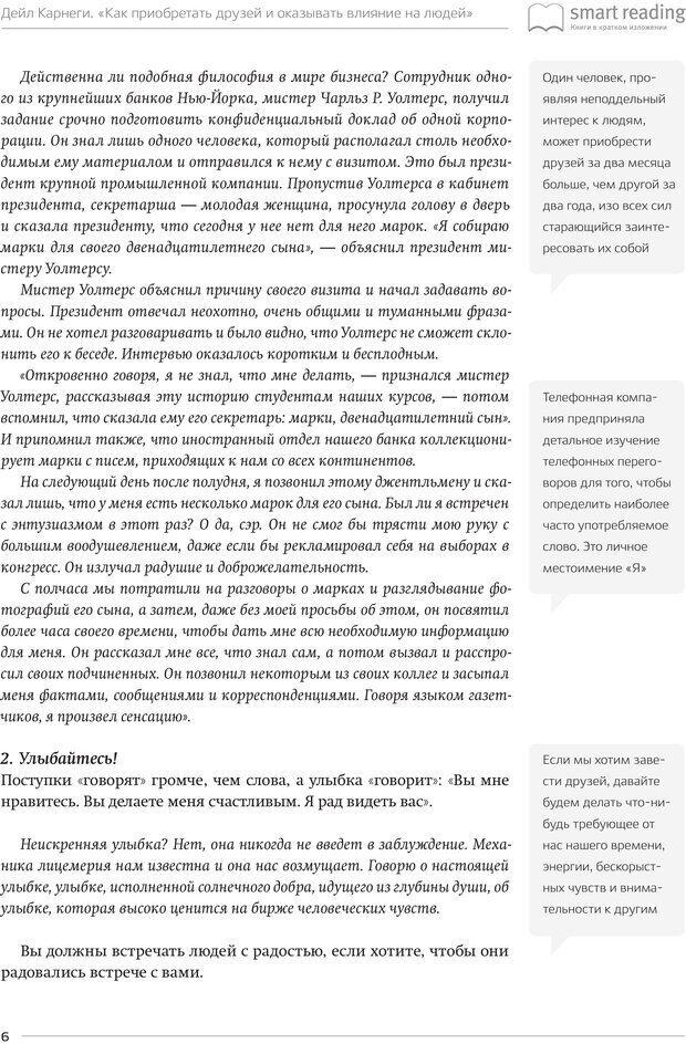 PDF. Как приобретать друзей и оказывать влияние на людей. Ключевые идеи за 30 минут. Карнеги Д. Б. Страница 5. Читать онлайн