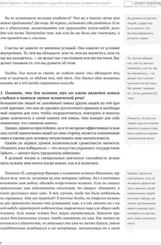 PDF. Как приобретать друзей и оказывать влияние на людей. Ключевые идеи за 30 минут. Карнеги Д. Б. Страница 6. Читать онлайн