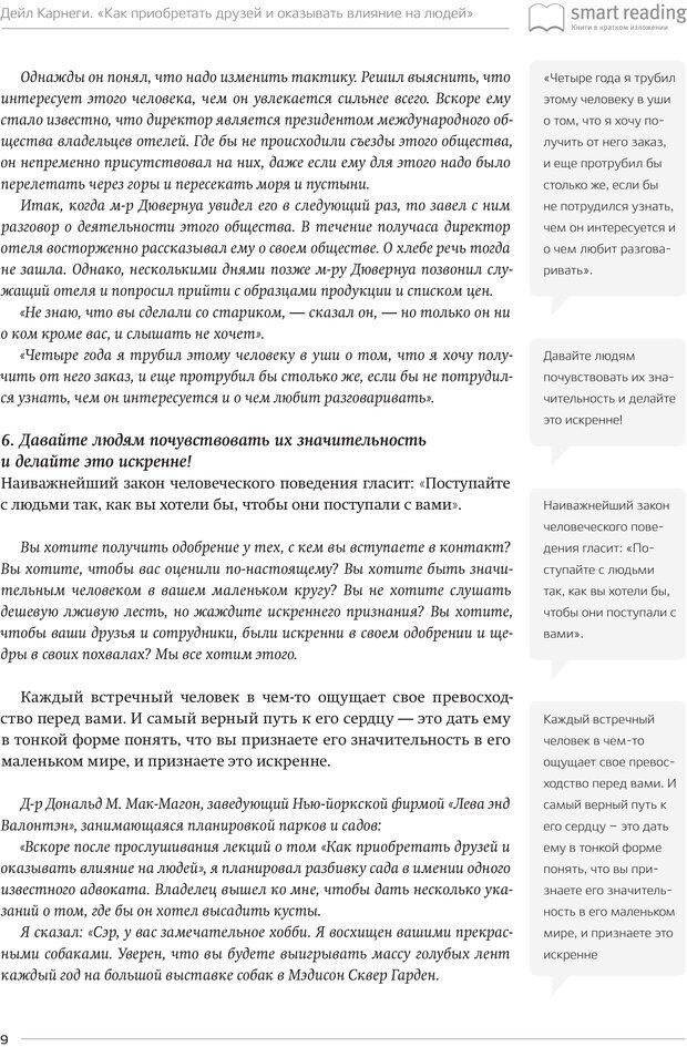 PDF. Как приобретать друзей и оказывать влияние на людей. Ключевые идеи за 30 минут. Карнеги Д. Б. Страница 8. Читать онлайн