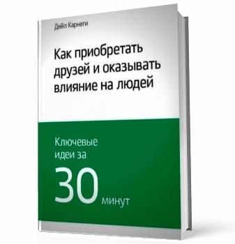 """Обложка книги """"Как приобретать друзей и оказывать влияние на людей. Ключевые идеи за 30 минут."""""""