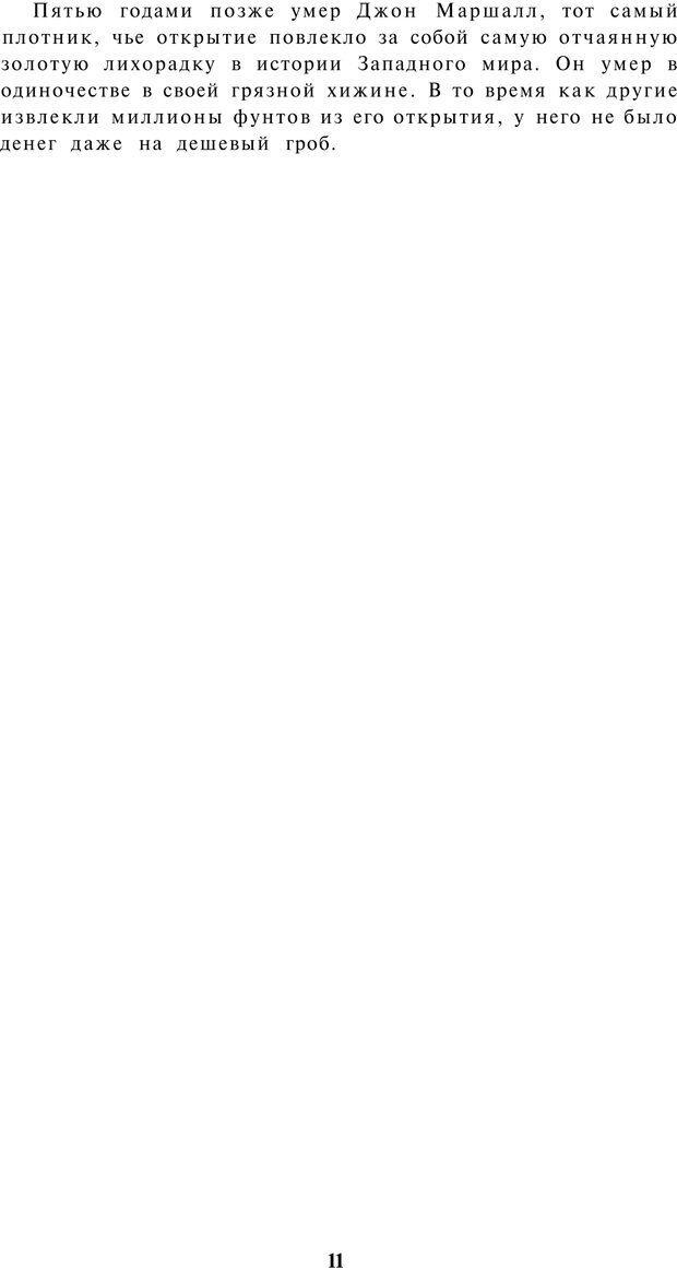 PDF. Прихоти удачи. Малоизвестные факты из жизни известных людей. Карнеги Д. Б. Страница 10. Читать онлайн