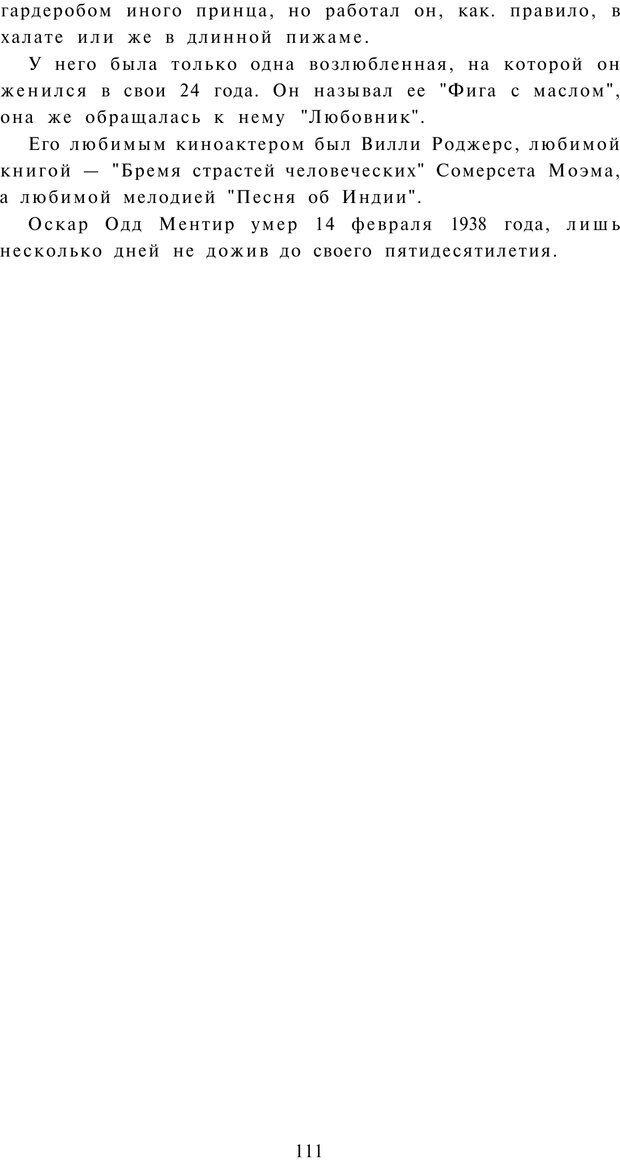 PDF. Прихоти удачи. Малоизвестные факты из жизни известных людей. Карнеги Д. Б. Страница 110. Читать онлайн