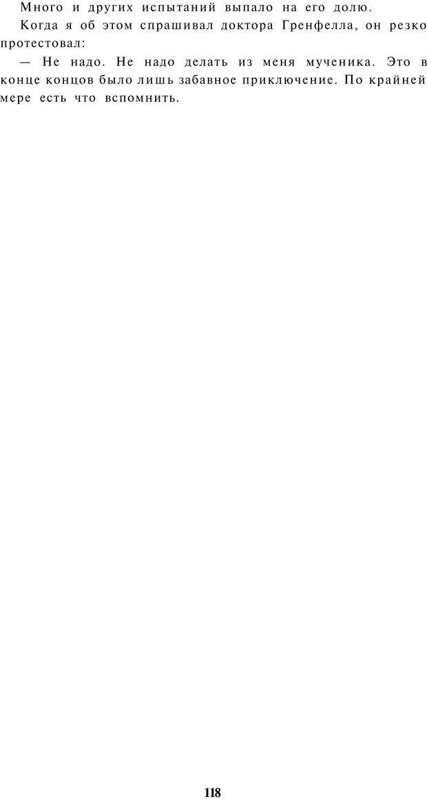 PDF. Прихоти удачи. Малоизвестные факты из жизни известных людей. Карнеги Д. Б. Страница 117. Читать онлайн