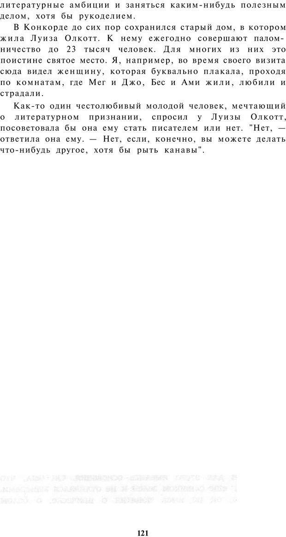 PDF. Прихоти удачи. Малоизвестные факты из жизни известных людей. Карнеги Д. Б. Страница 120. Читать онлайн