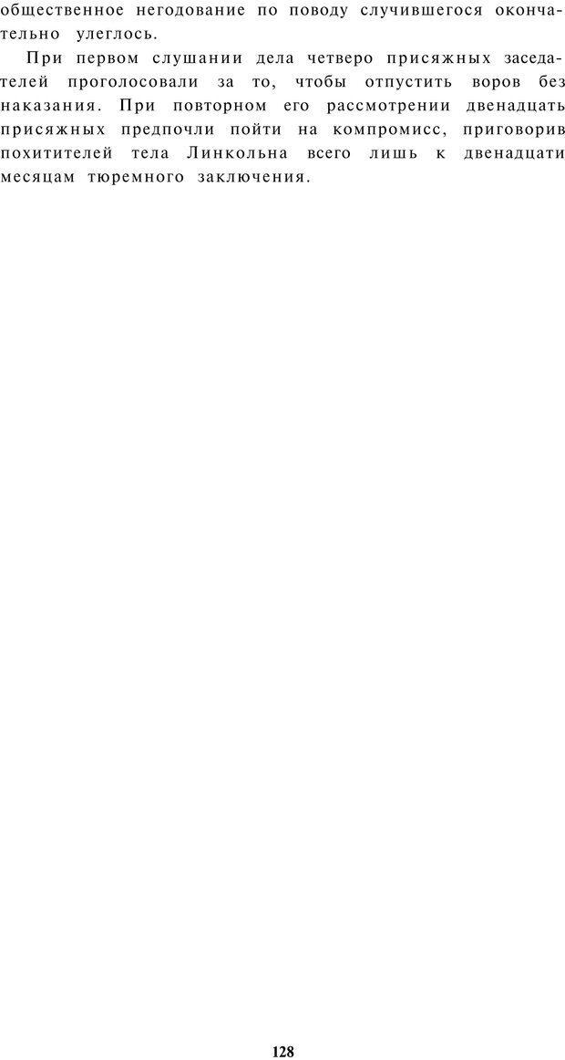 PDF. Прихоти удачи. Малоизвестные факты из жизни известных людей. Карнеги Д. Б. Страница 127. Читать онлайн