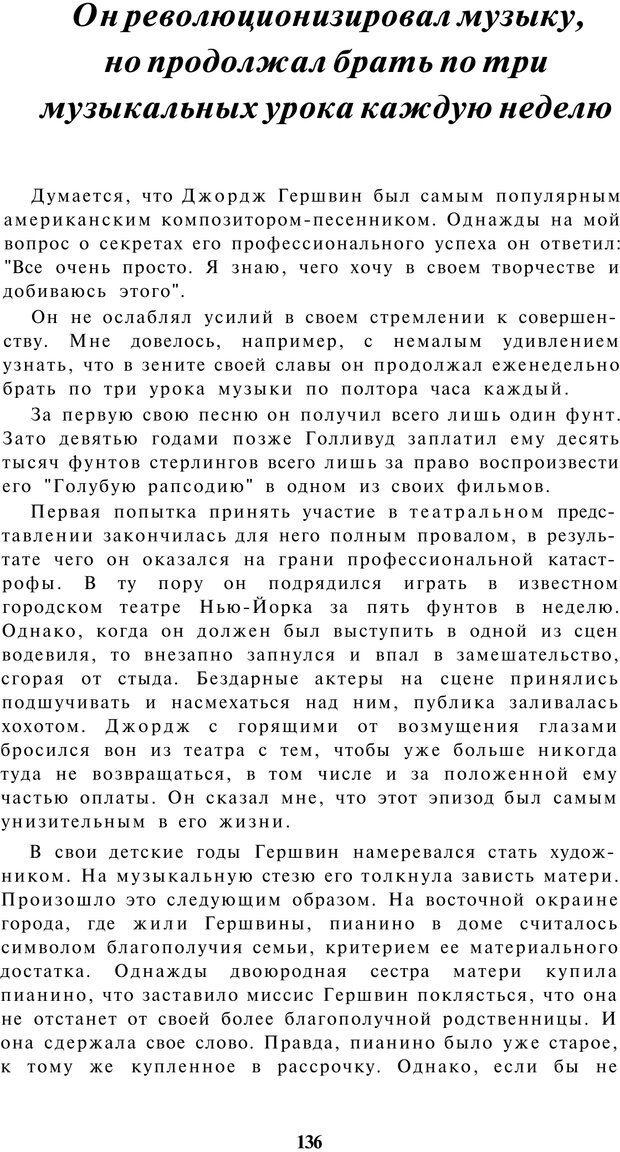 PDF. Прихоти удачи. Малоизвестные факты из жизни известных людей. Карнеги Д. Б. Страница 135. Читать онлайн