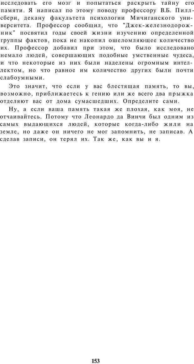 PDF. Прихоти удачи. Малоизвестные факты из жизни известных людей. Карнеги Д. Б. Страница 152. Читать онлайн