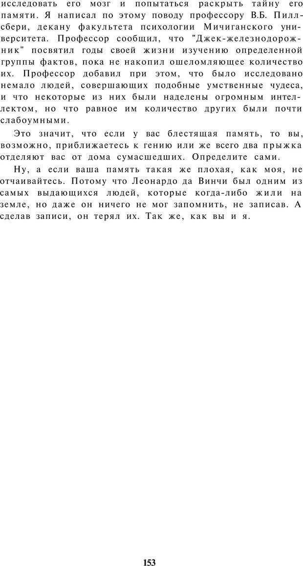 PDF. Прихоти удачи. Малоизвестные факты из жизни известных людей. Карнеги Д. Б. Страница 158. Читать онлайн