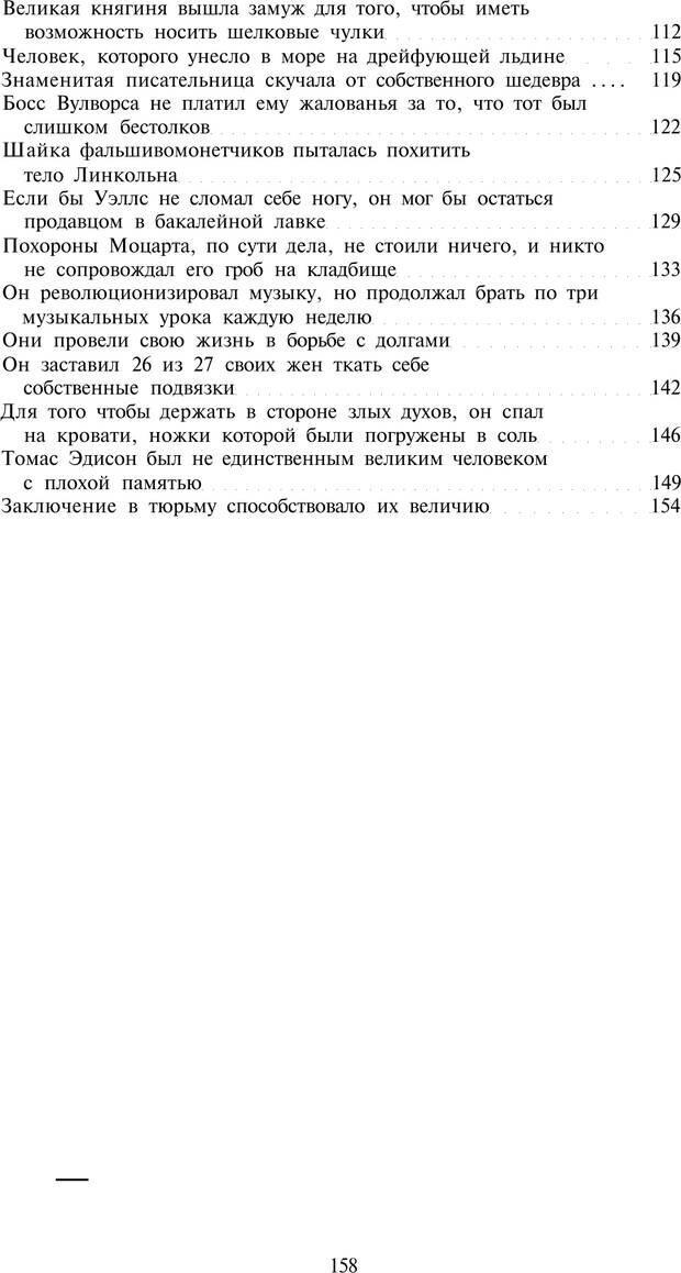 PDF. Прихоти удачи. Малоизвестные факты из жизни известных людей. Карнеги Д. Б. Страница 164. Читать онлайн