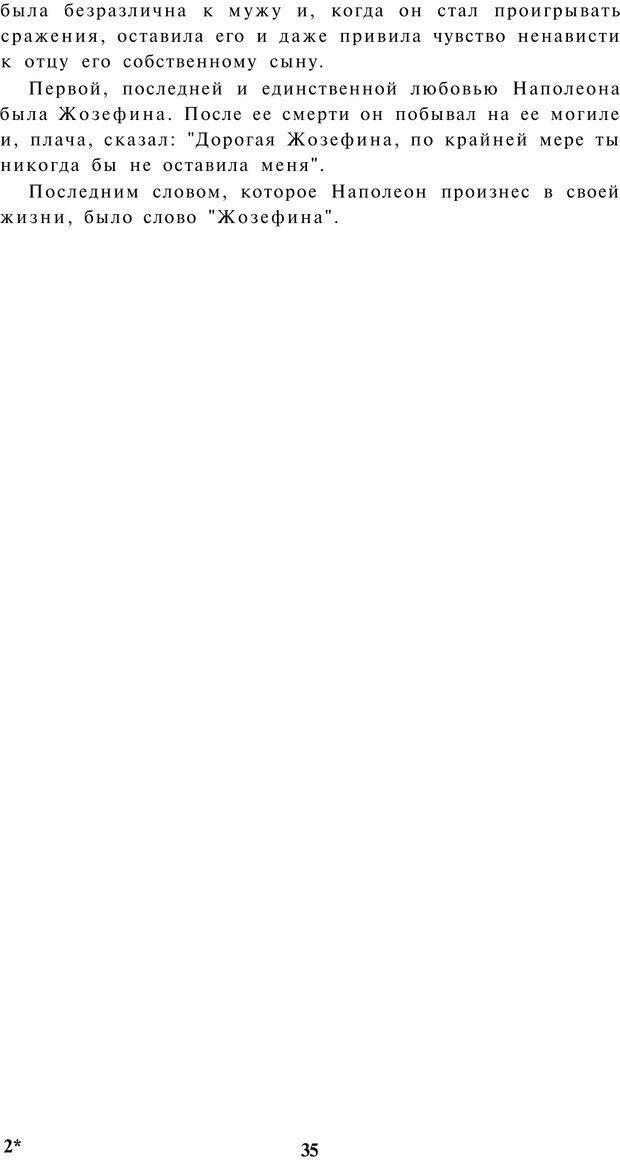 PDF. Прихоти удачи. Малоизвестные факты из жизни известных людей. Карнеги Д. Б. Страница 34. Читать онлайн