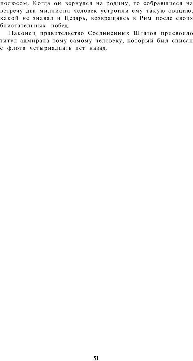 PDF. Прихоти удачи. Малоизвестные факты из жизни известных людей. Карнеги Д. Б. Страница 50. Читать онлайн