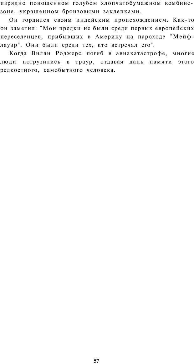 PDF. Прихоти удачи. Малоизвестные факты из жизни известных людей. Карнеги Д. Б. Страница 56. Читать онлайн