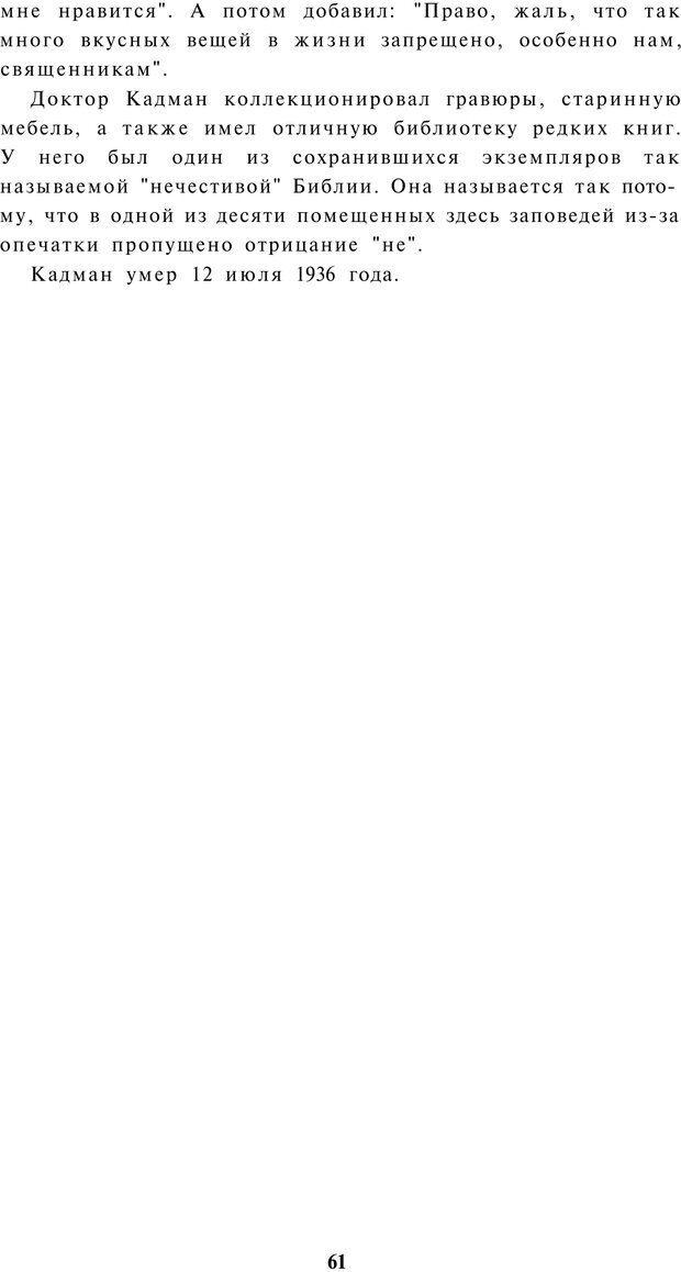 PDF. Прихоти удачи. Малоизвестные факты из жизни известных людей. Карнеги Д. Б. Страница 60. Читать онлайн