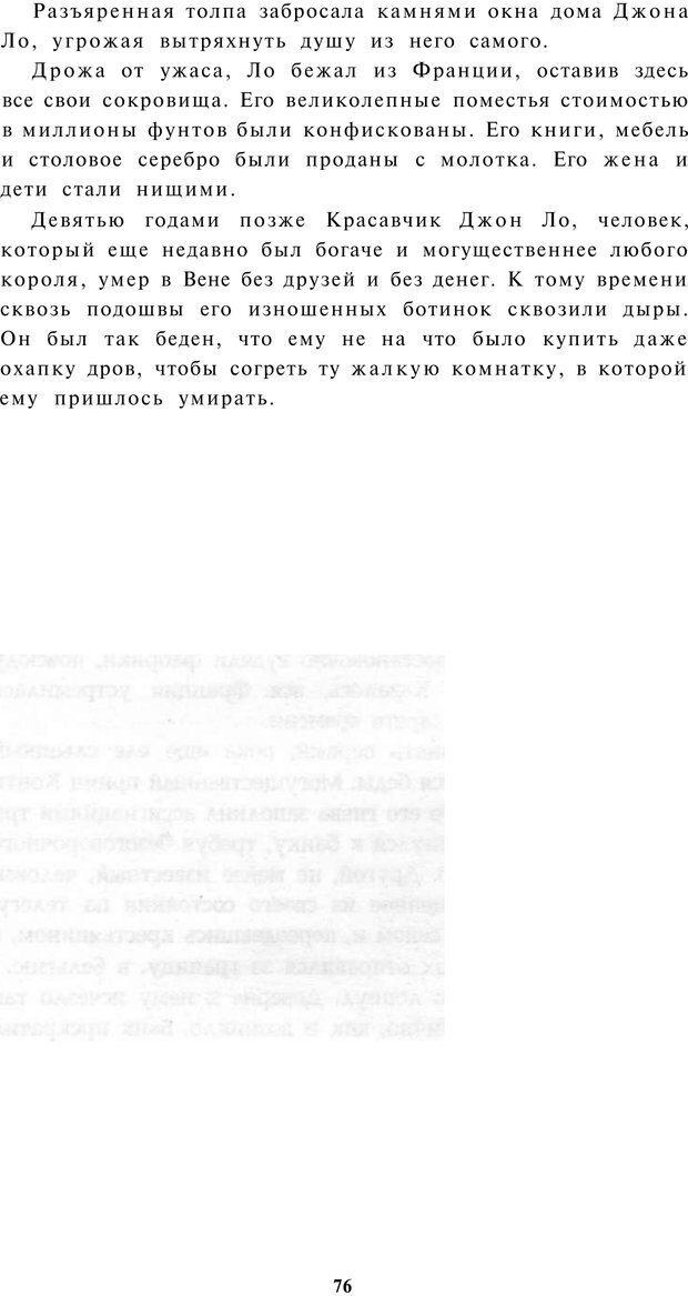 PDF. Прихоти удачи. Малоизвестные факты из жизни известных людей. Карнеги Д. Б. Страница 75. Читать онлайн