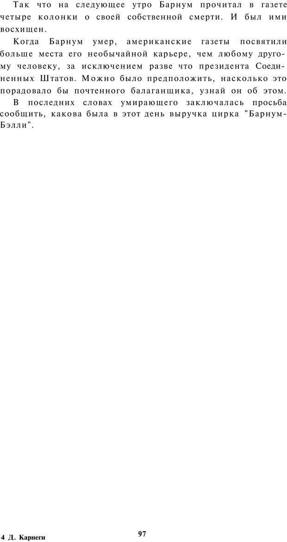 PDF. Прихоти удачи. Малоизвестные факты из жизни известных людей. Карнеги Д. Б. Страница 96. Читать онлайн