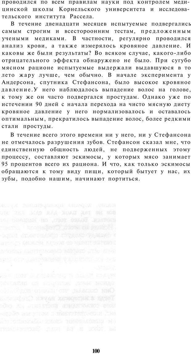 PDF. Прихоти удачи. Малоизвестные факты из жизни известных людей. Карнеги Д. Б. Страница 99. Читать онлайн