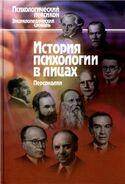 История психологии в лицах. Персоналии, Карпенко Людмила