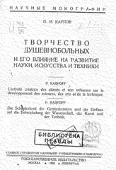 Творчество душевнобольных и его влияние на развитие науки, искусства и техники, Карпов Павел