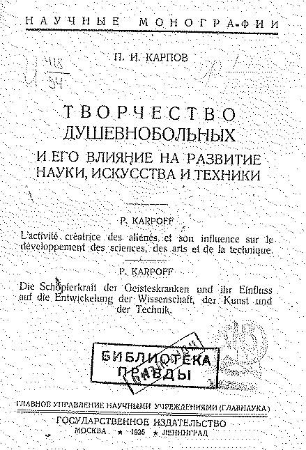 """Обложка книги """"Творчество душевнобольных и его влияние на развитие науки, искусства и техники"""""""