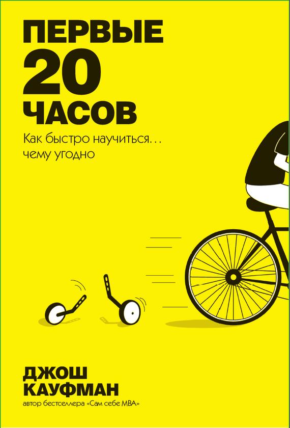 """Обложка книги """"Первые 20 часов. Как быстро научиться… чему угодно"""""""