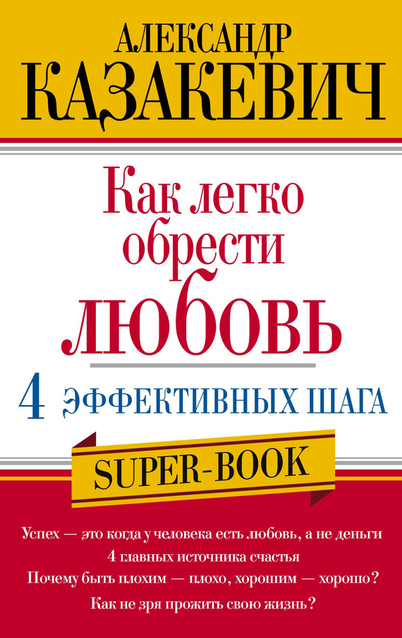 """Обложка книги """"Как легко обрести любовь: 4 эффективных шага"""""""