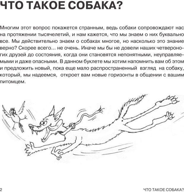 PDF. Что такое собака? Кажарская О. М. Страница 1. Читать онлайн