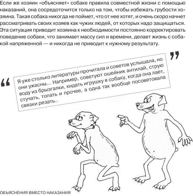 PDF. Что такое собака? Кажарская О. М. Страница 10. Читать онлайн